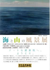 髙島屋史料館 海と山の風景展