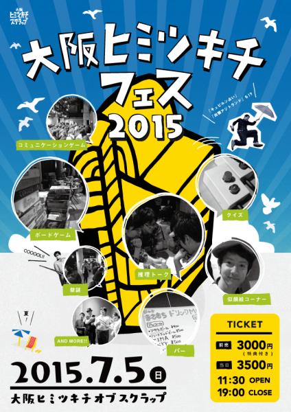 大阪ヒミツキチフェス2015