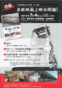 三池炭鉱閉山20年展プレ企画 炭鉱映画上映会