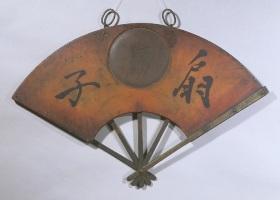 大阪歴史博物館 特集展示「看板の世界―館蔵コレクションから―」