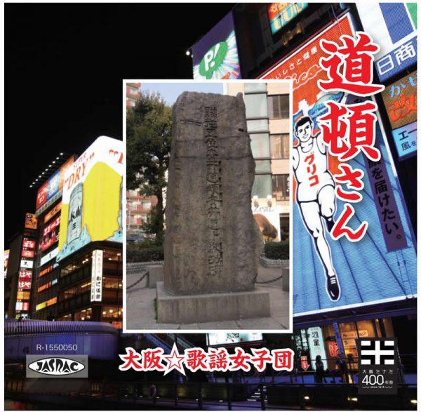 大阪ミナミ400年祭を祝う「道頓さん」お披露目、中村泰士さんからメッセージを頂きました-