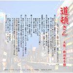 大阪ミナミ400年祭を祝う「道頓さん」