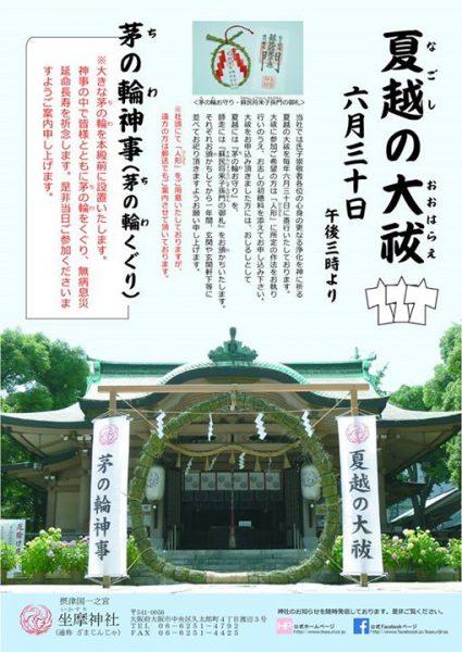 坐摩神社 夏越の大祓