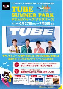 TUBEデビュー30周年 × FM OSAKA開局45周年 TUBE SUMMER PARK@なんばウォーク
