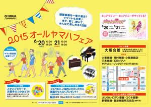 オールヤマハフェア 2015 大阪