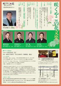 大阪倶楽部公開文化サロン 咲くやこの花文楽