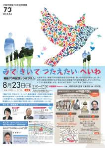 大阪市戦後70年記念事業 みて・きいて・つたえたい・へいわ