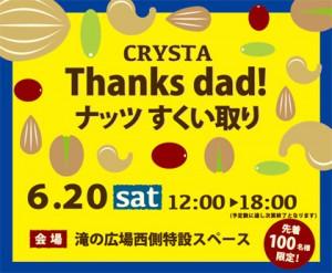 CRYSTA Thanks dad! 「ナッツ すくい取り」