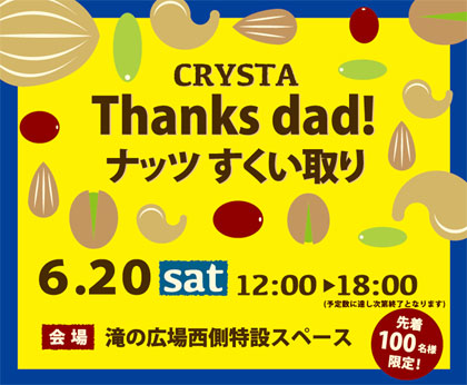 CRYSTA Thanks dad!「ナッツすくい取り」