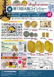 第13回 大阪コインショー「近代貨幣の確立 ~明治から大正へ~」