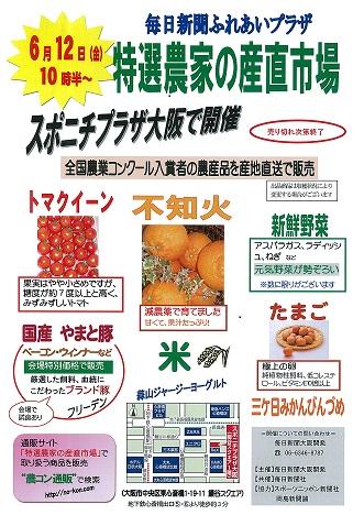 定期即売会 毎日新聞ふれあいプラザ 「特選農家の産直市場」
