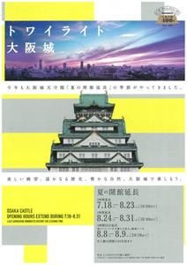 大阪城天守閣 夏の開館時間延長