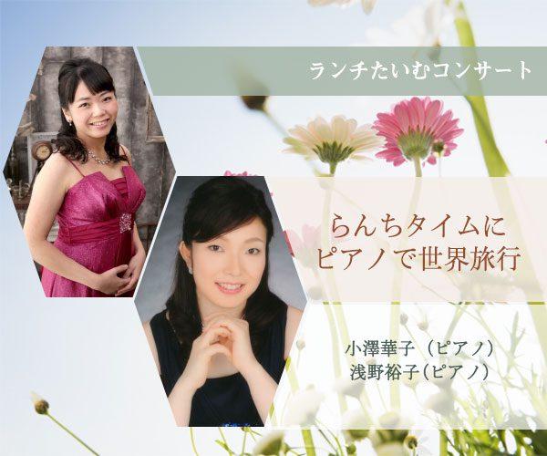 エル・おおさか ランチたいむコンサート (2015/08)