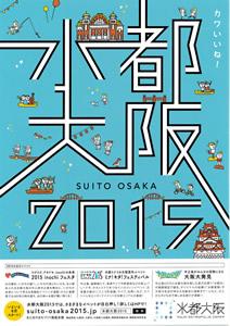 水都大阪2015オープニングイベント