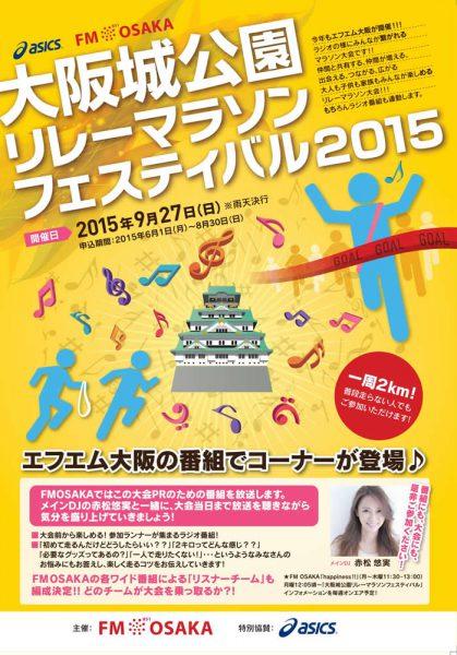 大阪城公園リレーマラソンフェスティバル2015