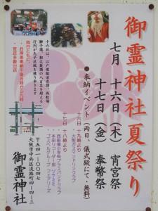 御霊神社 夏祭宵宮祭