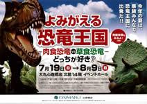 よみがえる恐竜王国 -肉食恐竜vs草食恐竜- どっちが好き?