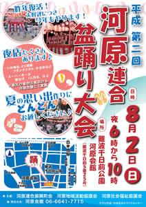 平成第二回 河原連合盆踊り大会