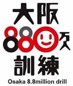 第4回大阪880万人訓練