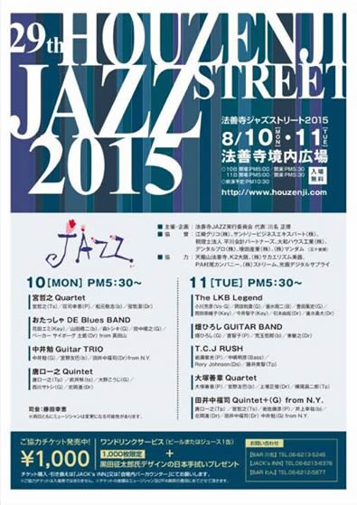 法善寺ジャズストリート2015