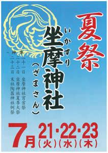 坐摩神社夏祭・末社陶器神社せともの祭 2015