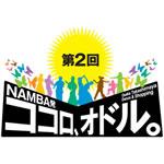 第2回 NAMBA発 ココロ、オドル。大阪高島屋