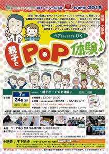 習いごと広場 夏の教室 2015「親子でPOP体験」