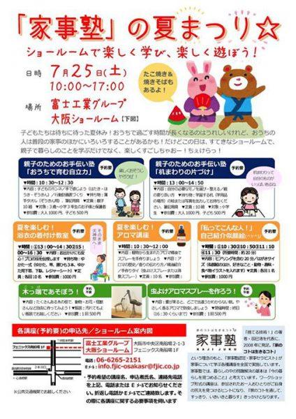 家事塾の夏まつり in 富士工業グループ大阪ショールーム