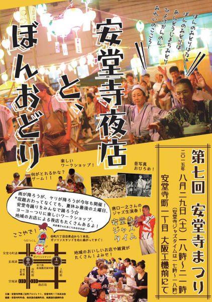 第7回安堂寺まつり・安堂寺JAZZタイム2015