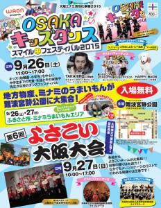 OSAKAキッズダンス・スマイルフェスティバル2015
