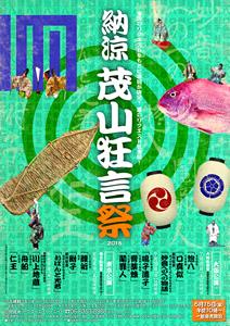 納涼 茂山狂言祭2015
