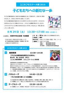 ユニセフセミナー大阪 2015