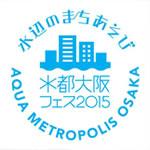 【水辺のまちあそび】水都大阪フェス2015