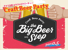 Big Beer Step part0.5
