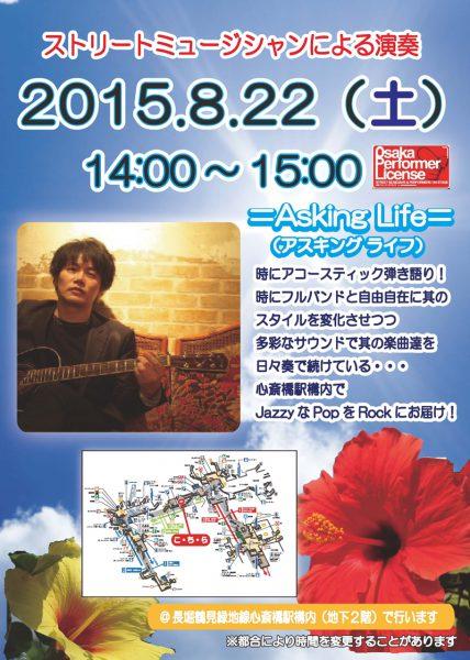 心斎橋駅構内でストリートミュージシャンによる演奏 (2015/08)