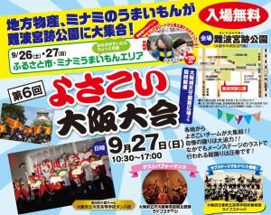 第6回よさこい大阪大会