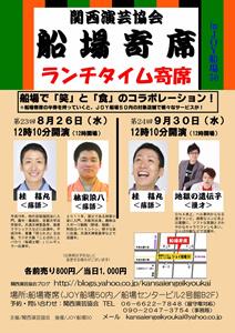 第24回 関西演芸協会船場寄席 ランチタイム寄席