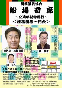 関西演芸協会 船場寄席 2周年記念興行~桂福団治一門会~