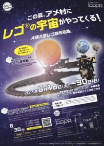 Loop A Garden「大阪大学レゴ部作品展」