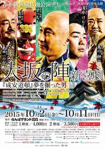 吉本新喜劇特別公演「大坂の陣新喜劇『成安道頓』夢を掘った男」