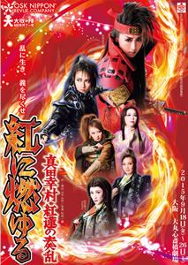 OSK日本歌劇団「紅に燃ゆる~真田幸村 紅蓮の奏乱~」