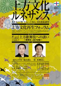 上方文化再生フォーラム 第2回 上方歌舞伎への誘い