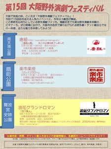 第15回大阪野外演劇フェスティバル 浪花グランドロマン「月下美人」