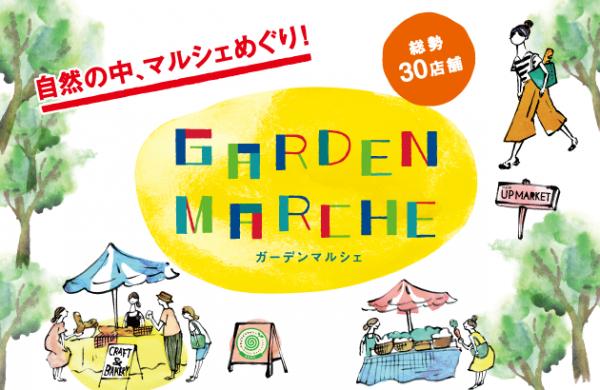 ガーデンマルシェ『大阪ぐりぐりマルシェ・芦原橋アップマーケット』