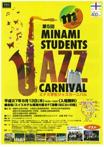 第5回ミナミ学生ジャズカーニバル