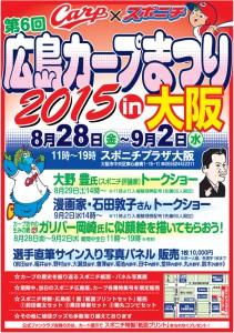 「広島カープまつり2015」in大阪