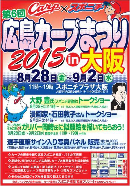 広島カープまつり2015in大阪