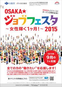 OSAKA★ジョブフェスタ2015-女性輝く1ヶ月!-