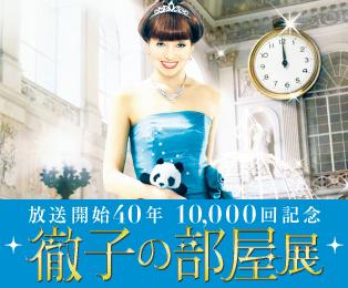放送開始40年 10,000回記念 徹子の部屋展