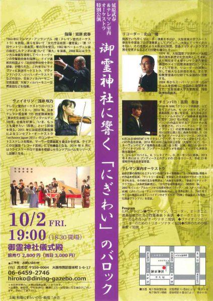 延原 武春&テレマン室内オーケストラ特別講演 御霊神社に響く「にぎわい」のバロック